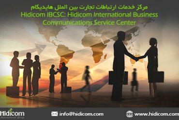 مرکز خدمات ارتباطات تجارت بین الملل هایدیکام