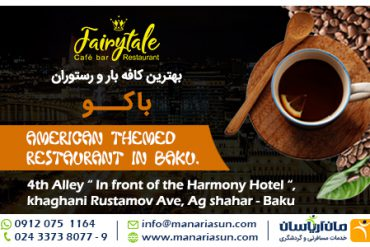 رستوران Fairytal